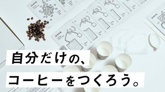 colon coffee roasters scene(シーン)