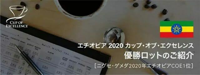 国際品評会1位のスペシャルティコーヒーが丸山珈琲で販売開始