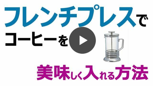フレンチプレスで入れるおいしいコーヒーのコツ YouTube動画