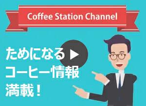 コーヒーに関する知識動画