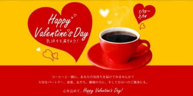 ブルックスの「気持ちを届けよう!Happy Valentine's Day」キャンペーン