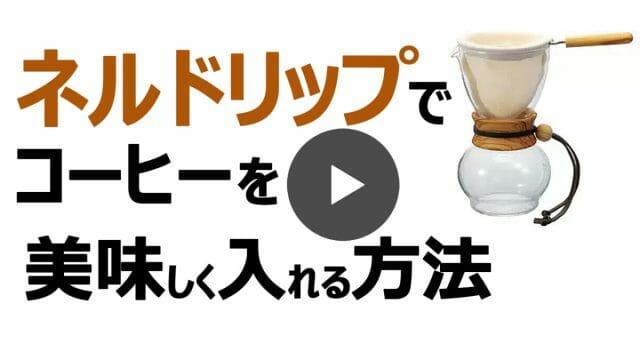 ネルドリップで入れるおいしいコーヒーのコツ YouTube動画