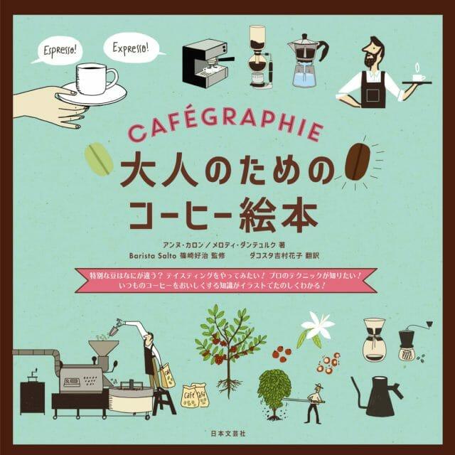 楽しく読んでコーヒーに詳しくなれる!「大人のためのコーヒー絵本」発売