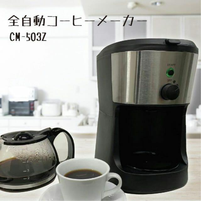 初心者でも簡単に挽きたてコーヒーが飲める全自動コーヒーメーカー発売