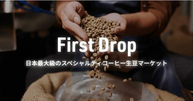 First Drop、眠ったままのコーヒー生豆を必要としている人のもとへ