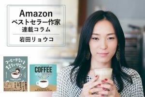 Amazonベストセラー作家 連載コラム 岩田リョウコ