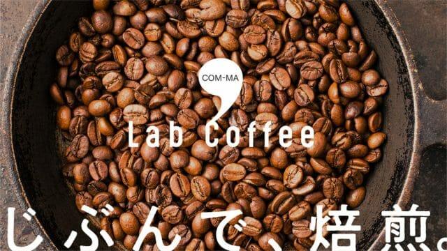 時間を楽しむ新しいコーヒーサービス「Comma Lab Coffee」