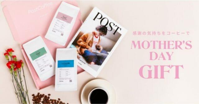 コーヒーのサブスク「PostCoffee」から母の日限定ギフトボックスが登場!