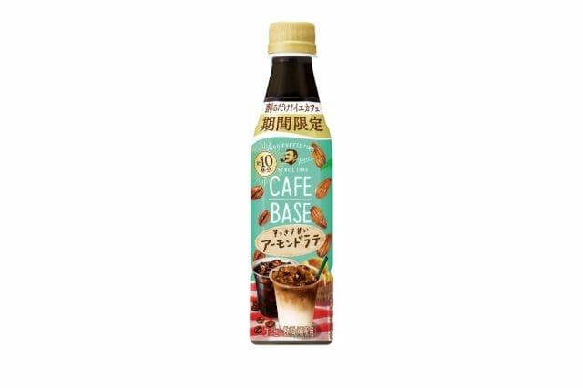 『ボス カフェベース アーモンドラテ』で「イエカフェ」を楽しもう!