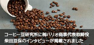 珈琲豆研究所