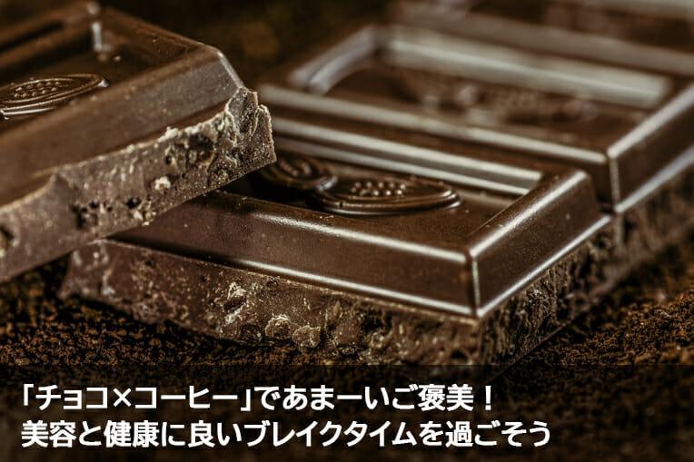 「チョコ×コーヒー」であまーいご褒美!美容と健康に良いブレイクタイムを過ごそう