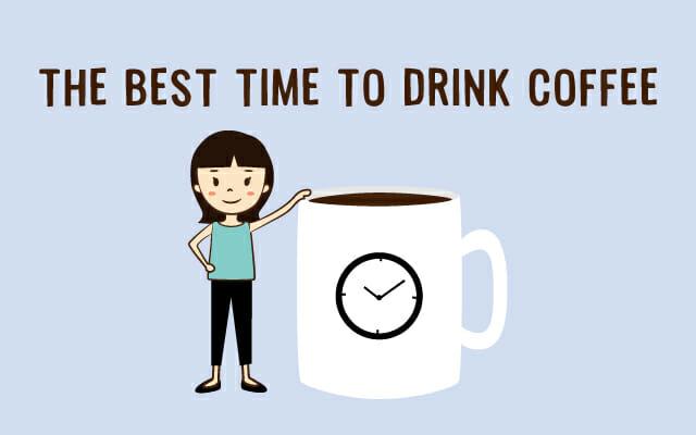 目覚めのコーヒー、ちょっと待った!コーヒーを飲むのに一番効果的な時間は…