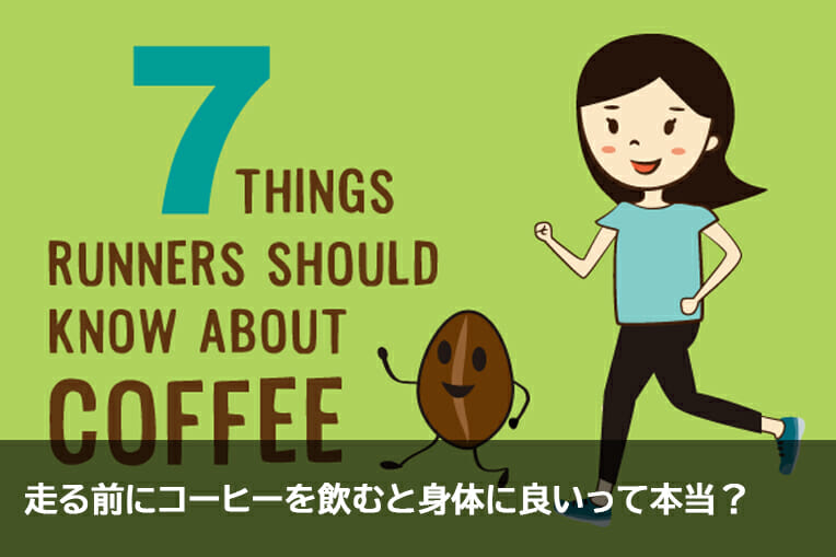 走る前にコーヒーを飲むと身体に良いって本当?