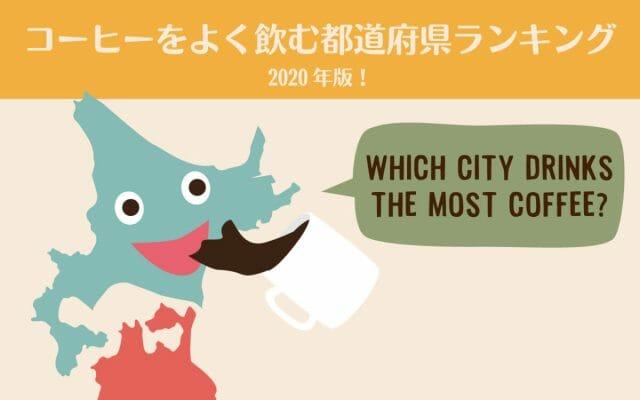 コーヒーをよく飲む都道府県ランキング、果たして1位は?