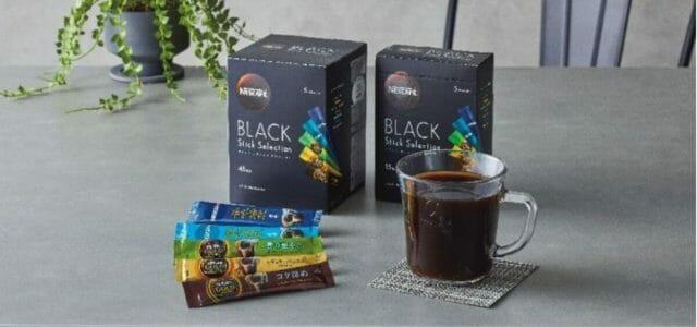 5種類の違いが楽しめる、ブラック派のためのスティックコーヒーが誕生