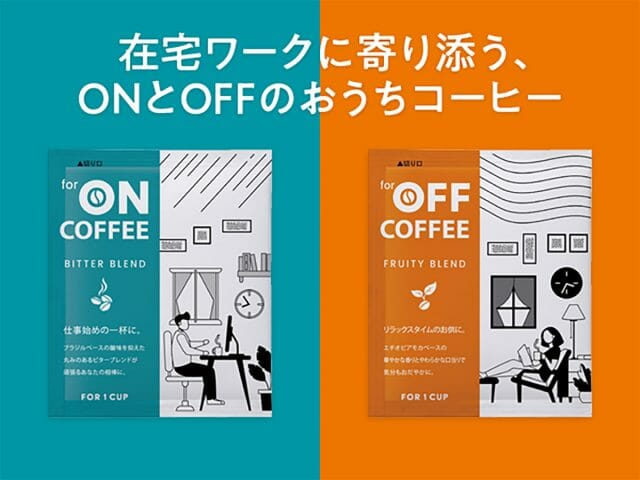 オンオフ切り換えをサポート!在宅ワーカー向けコーヒー発売
