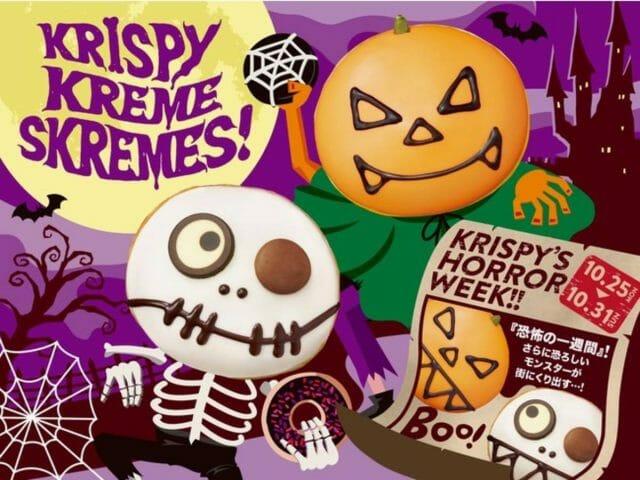 クリスピー・クリーム・ドーナツがハロウィンにぴったりなドーナツを発売