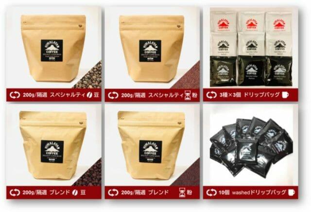 「HM's」のコーヒー定期便がスタート!9月末までのお申し込みで送料永久無料