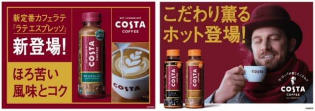 「コスタコーヒー」人気メニューをイメージしたPETボトルコーヒー登場