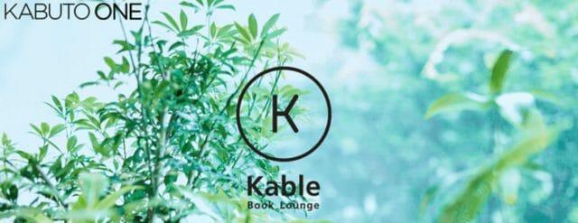 「暮らしとお金」が勉強できる「Book Lounge Kable」10月1日(金)にオープン