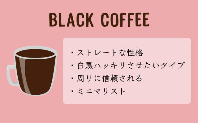 ブラックコーヒー好きな人は