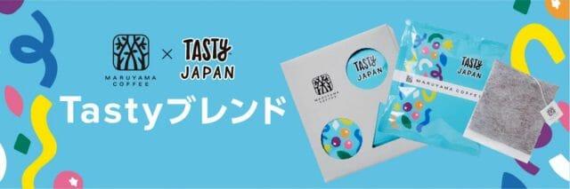 丸山珈琲とTasty Japanのコラボコーヒー、国際コーヒーの日に発売