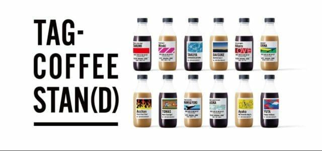 コーヒーを自分好みに合わせてカスタマイズできる時代が到来