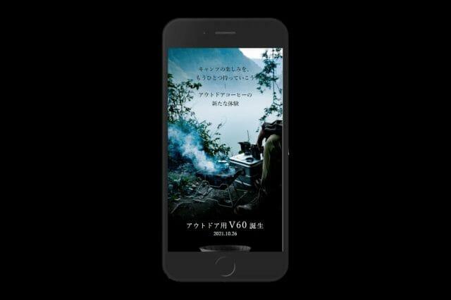 HARIOからアウトドア用コーヒーギアが登場か、ティザーページが本日10月1日公開。本公開は10月26日予定。
