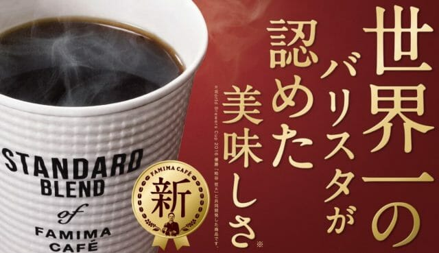 世界一のバリスタが認めた!ファミマの新しい「ブレンドコーヒー」